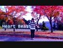 【相方ハピバ】Heart Beats 踊ってみた[星月雨]