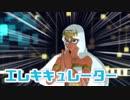 【MMD】イシズ姉さんでエレキキュレーター【遊戯王】