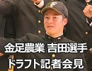 【プロ野球ドラフト会議】吉田輝星選手(金足農業)記者会見【全編ノーカット】