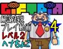 【解説実況】ギフトピア~ナナシ島完全攻略ガイド~【04】