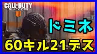 【PS4】CODBO4マルチドミネやってみた!!60K21D【CS】