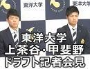 【プロ野球ドラフト会議】上茶谷大河選手・甲斐野央選手(東洋大)記者会見【全編ノーカット】