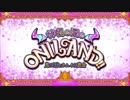 【Fate/Grand Order】神秘の国のONILAND!!~鬼の王とカムイの黄金~ 第3話 Part.01