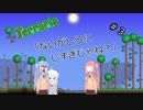 【Terraria】爆発四散系茜ちゃんと行くテラリア#3