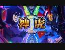 【パチンコ】CRぱちんこコードギアス 反逆のルルーシュ Part.5