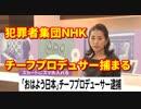 NHK朝のニュース番組「おはよう日本」チーフプロデューサー、女性のスカートの中にスマートフォンを差し入れ現行犯逮捕