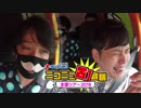 ニコニコカーを「SAにあるものでワードバスケットしながら」愛知県町会議へと届ける男達 part3