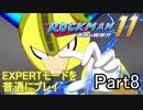 ロックマン11 EXPERTモード 普通にプレイ Part8