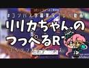 【#コンパス】リリカちゃんのつっぺるR!+α【字幕実況プレイ動画】