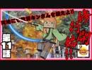 【超!!無知初見Minecraft】第11話 修行開始!!軟弱キンさん死地(修行場)に立つ!! (旧キンクラ)