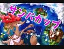 【ポケモンUSM】 流星群に願いを part10 【サンバカップ】