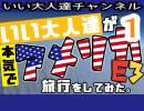【上陸編】いい大人達が本気で旅行を略inアメリカE3 part1
