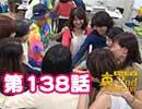 【特別編 その②】12月22日冬至の日イベント主催の「あいぷらす」に突撃取材!みつろうTV