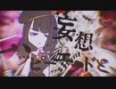妄想ハッピーエンド / ナナヲアカリ