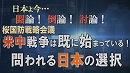 【討論】桜国防戦略会議「米中戦争は既に始まっている!問われる日本の選択」[桜H30/10/27]