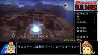 【DQB】ドラゴンクエストビルダーズ 2章any%RTA 1時間11分23秒 part4/4