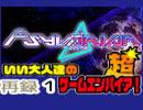 【サイヴァリア デルタ】いい大人達のゲームエンパイア!超(09/'18) 再録 part1
