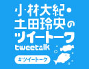 『小林大紀・土田玲央のツイートーク』第21回