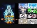 【全400曲!】VOCALOID名曲サビメドレー【前編】