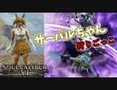 【ソウルキャリバー6】サーバルちゃんでランクマッチ #5 thumbnail