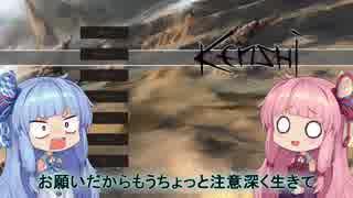 【Kenshi】早口姉妹のKenshiなんちゃって初見プレイSC part33【VOICEROID】