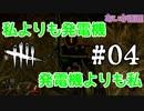 #04【デッドバイデイライト】私よりも発電機!発電機よりも私!!!!【PC版】