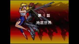 【TAS】スーパーロボット大戦EX コンプリ版 リューネの章 第01話