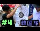 えんもち屋&コットン太郎~男3人韓国旅~ #4