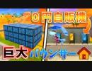 【フォートナイト】0円自販機でバウンサー地獄を作った結果...