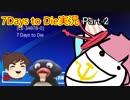 【7Days to Die】琴葉姉妹が7Days to Dieを遊ぶらしい。Part2