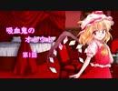 【幻想入り】 吸血鬼のオトウト 第1話