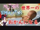 【実況】母性全開Mother Simulator【子育て】
