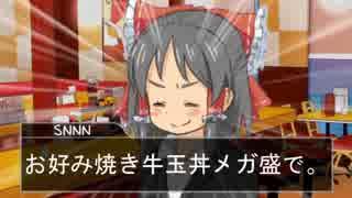 二軍淫夢グルメ劇場「お好み焼き牛丼を食べよう(提案)」