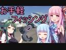 第9位:【1080p】東北ずん子のドタバタ釣行記 琴葉姉妹は釣りしたい! thumbnail