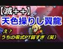 【FFRK】天色操りし翼龍【滅++】バクライリュウ ミッションフルスコア #231