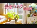 第95位:恋愛マスター決定戦! Part1【S4】 thumbnail