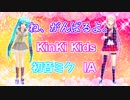 ね、がんばるよ。/KinKi Kids 【VOCALOID cover】