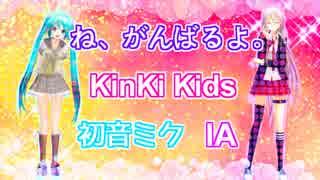 ね、がんばるよ。/KinKi Kids 【VOCALOID cover】