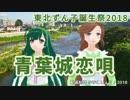 【ずん誕2018】青葉城恋唄(さとう宗幸)【東北ずん子・緑咲香澄】