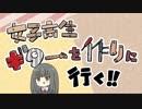 女子高生ギターを作りに行く!!