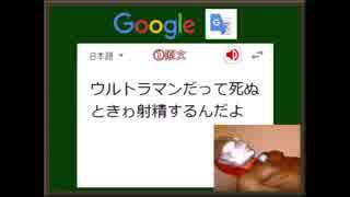 迫真語録部・Google翻訳の裏技 第十章