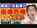 韓国の車ついに崩壊?韓国の国民が衝撃の緊急事態!その理由に日本と世界は驚愕!海外の反応【KAZUMA Channel】