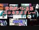 【ニコカラ】世代がバレる系ニコカラメドレー【2007年】