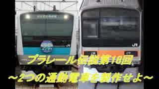 プラレール伝説第18回 ~2つの通勤電車を製作せよ~