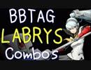 【BBTAG ver1.30】 ラビリス コンボ