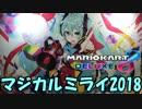 マジカルミライ2018東京公演のお話【マリオカート8DX】