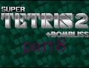 スーパーテトリス2ボンブリスをプレイpart8【ゆっくり解説】