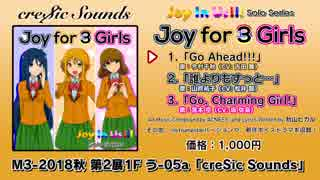 【M3-2018秋】Joy In Us!!! Solo Series『Joy for 3 Girls』試聴動画