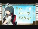 【東北ずん子】Forフルーツバスケット/岡崎律子【カバー】