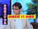 【特番】「検問控訴断念訴訟」第二回口頭弁論の裁判報告[桜H30/10/27]
